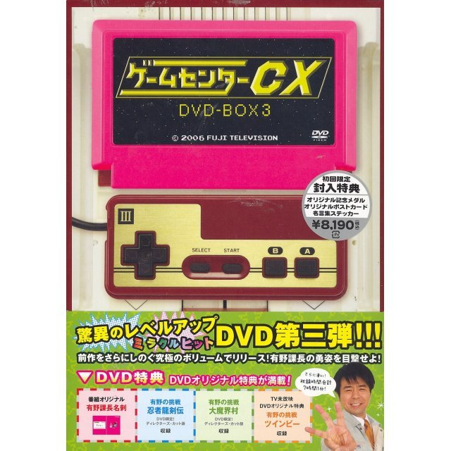 Game Center CX DVD Box 3