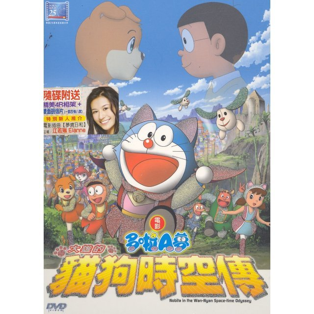 Doraemon Movie: Nobita In The Wan-Nyan Space-Time Odyssey