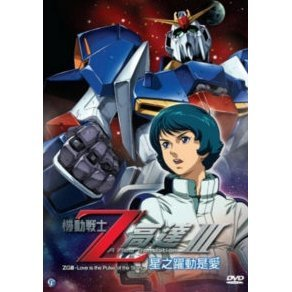 Z Gundam A New Translation III: Love is The Pulse of Stars