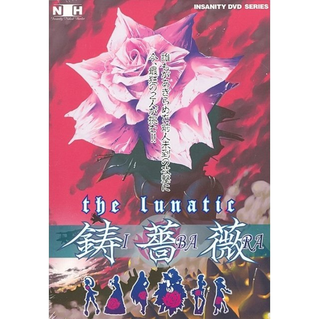 Insanity DVD: The Lunatic Ibara [DVD+CD]