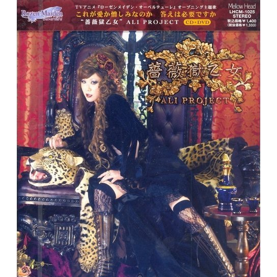 Baragoku Otome (Rozen Maiden Ouverture Intro Theme) [CD+DVD Limited Pressing]