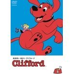 Clifford The Red Dog 5 Clifford No Inugoya