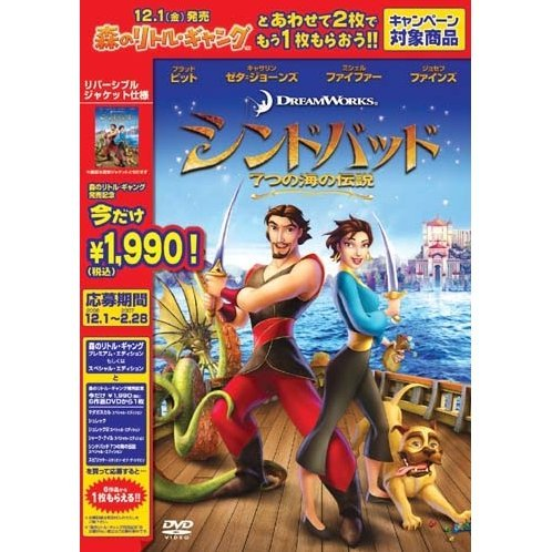 Sinbad Legend Of The Seven Seas Special Edition [Limited Pressing]
