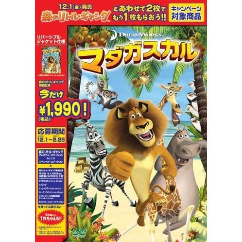 Madagascar Special Edition [Limited Pressing]