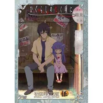 Higurashi No Naku Koro Ni Vol.5 [DVD+CD Limited Edition]