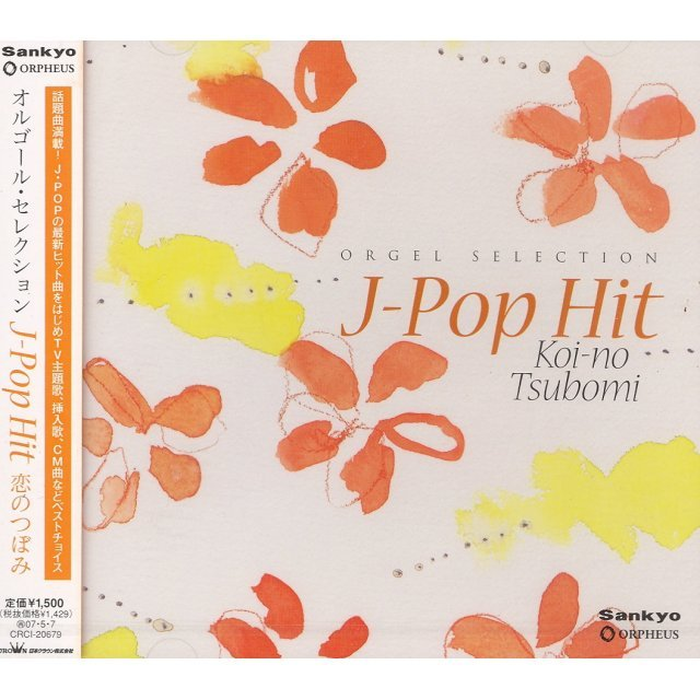 J-Pop Hit -Koi No Tsubomi-