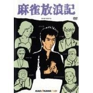 Mahjong Hourouki [Limited Pressing]