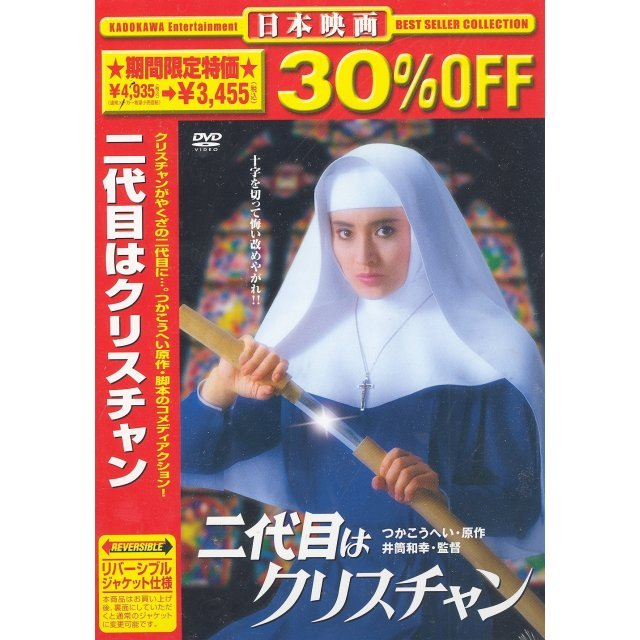 Nidaime Wa Christian [Limited Pressing]