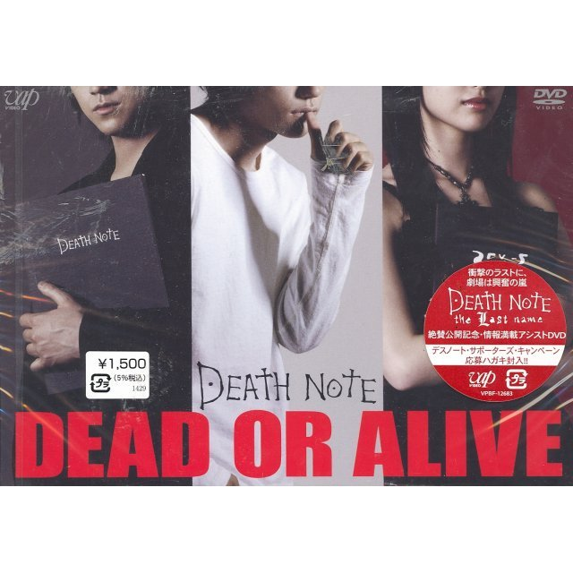 Death Note Dead or Alive (Making of)