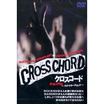 Cross Chord Theatrical Edition