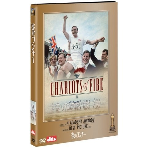 Chariots of Fire [Limited Pressing]
