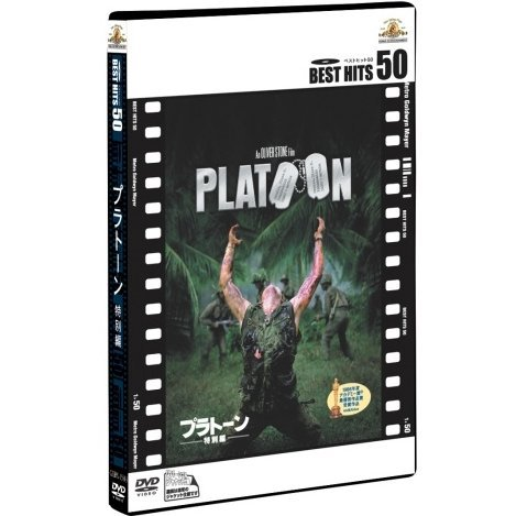 Platoon Special Edition [Limited Pressing]