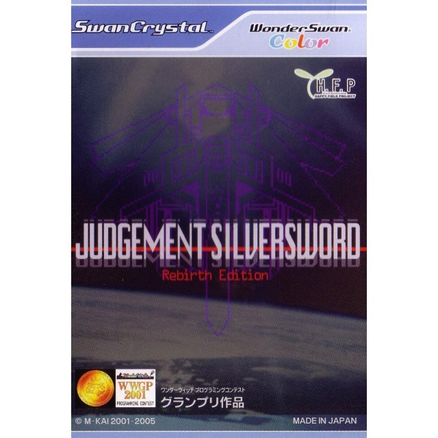 Judgement Silversword: Rebirth Edition [Reprint]