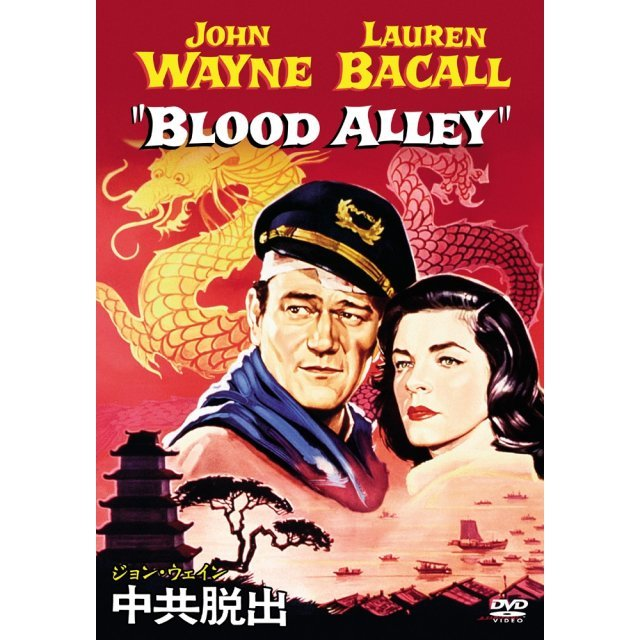 Blood Alley Special Edition [Limited Pressing]