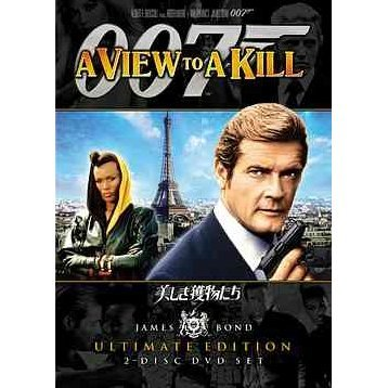 A View To A Kill Ultimate Edition [Limited Edition]