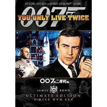 You Only Live Twice Ultimate Edition [Limited Edition]