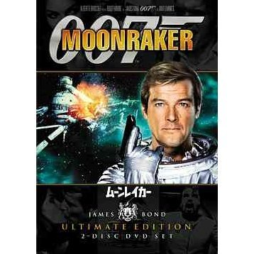 Moonraker Ultimate Edition [Limited Edition]