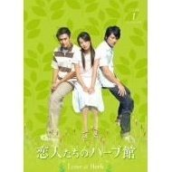 Koibito Tachi No Herb Kan DVD Box 1