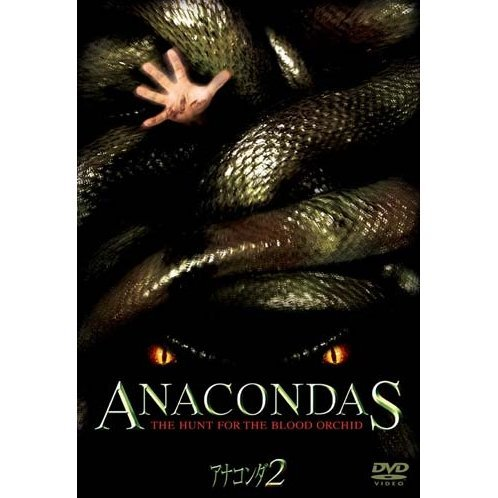 Anacondas [Limited Pressing]