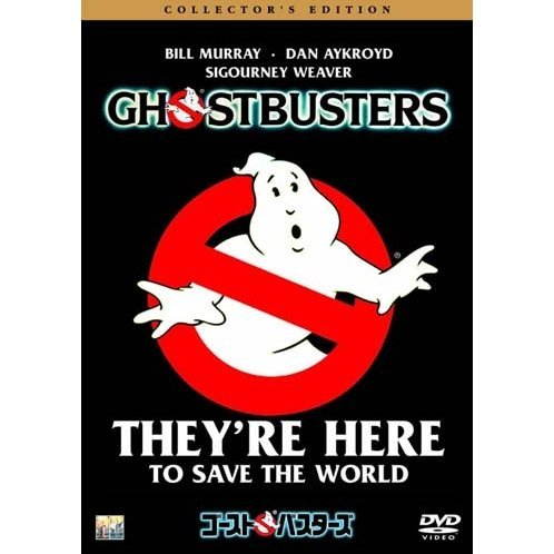 Ghostbusters [Limited Pressing]