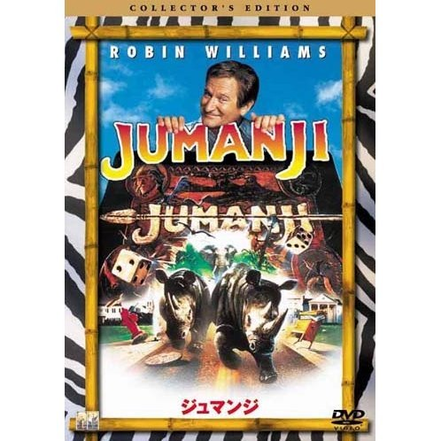 Jumanji Collector's Edition [Limited Pressing]