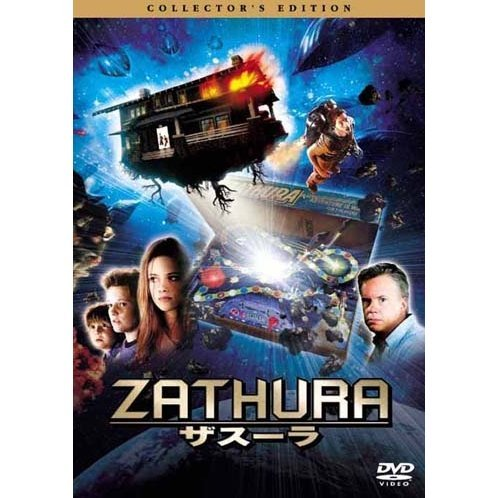 Zathura Collector's Edition [Limited Pressing]