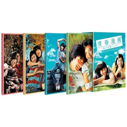 Seishun Manga - Bokura No Renai Scenario Collector's Box [DVD+CDrom Limited Edition]
