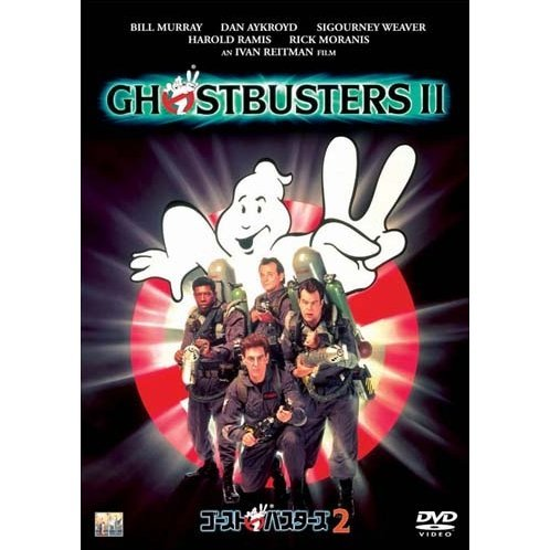 Ghostbusters 2 [Limited Pressing]