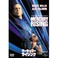 Mercury Rising [Limited Edition]