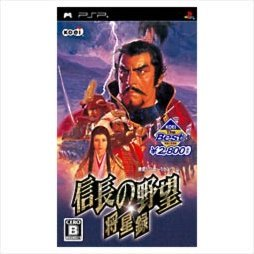 Nobunaga no Yabou: Shouseiroku (Koei the Best)