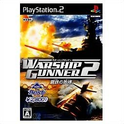 Warship Gunner 2: Change of Direction (Koei Best)