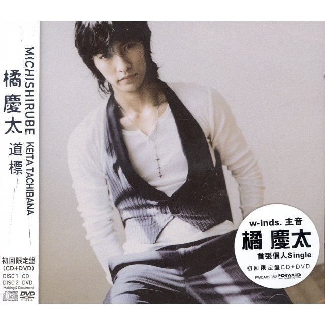 Michishirube [CD+DVD Limited Edition]