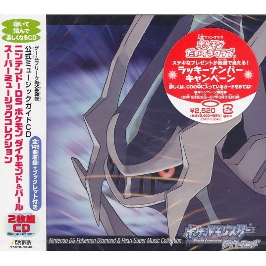 Nintendo DS Pokemon Diamond & Pearl Super Music Collection