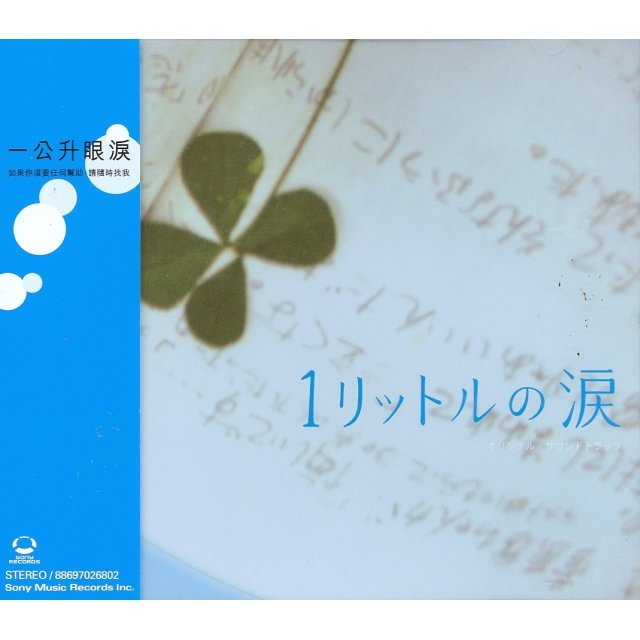 1 Liter No Namida [TV Original Soundtrack]