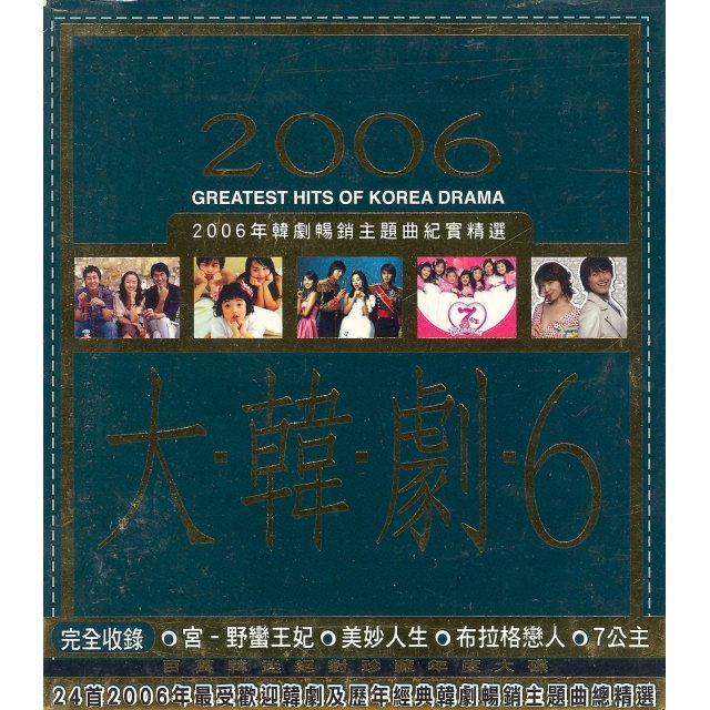 2006 Greatest Hits of Korea Drama