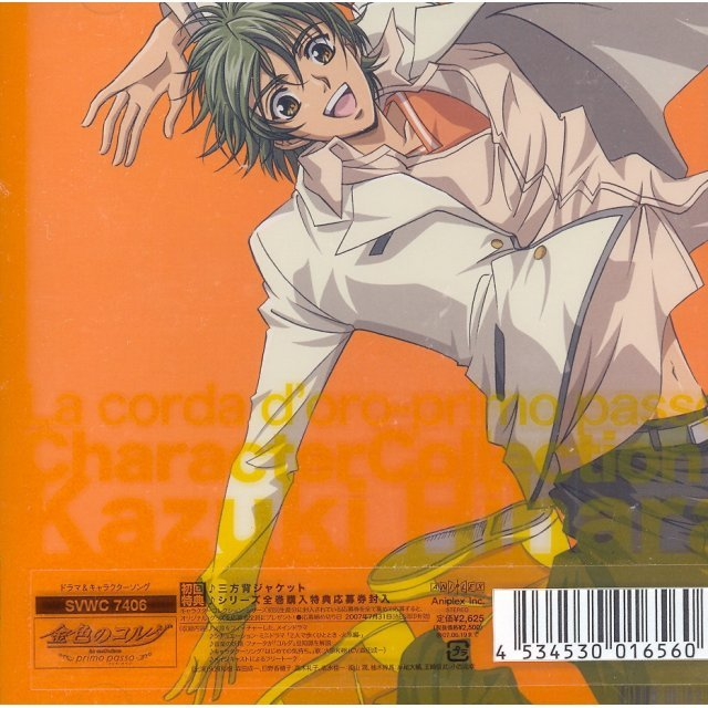 Kiniro no Corda - Primo Passo - Character Song Collection 1 Hibara Hen