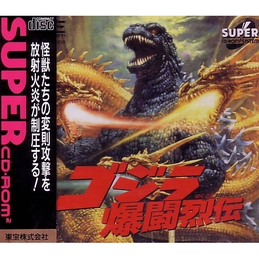 Godzilla: Fierce Legend Of Blasting