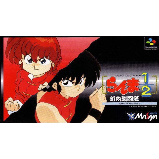 Ranma 1/2: Chounai Gekitou Hen