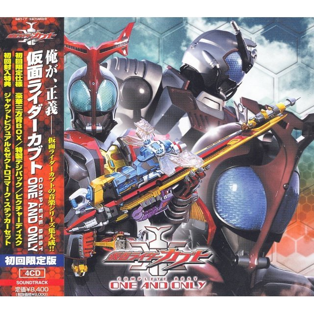Kamen Rider Kabuto Complete Best One And Only