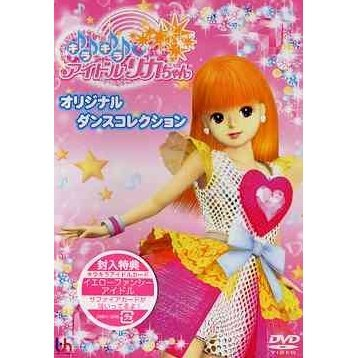 Kirakira Idol Rika-chan Original Dance Collection