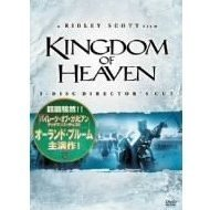 Kingdom of Heaven Director's Cut [Limited Edition]
