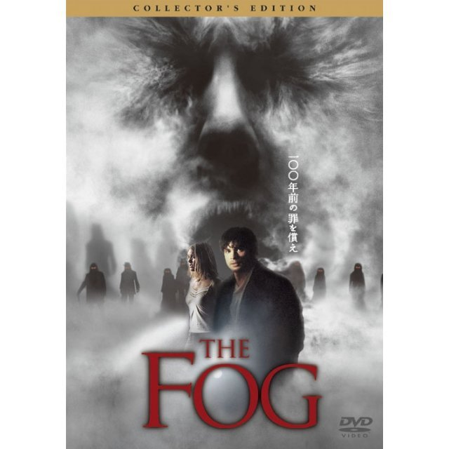 The Fog Uncut Collector's Edition