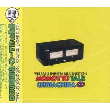 Web Radio Momotto Talk Digest CD 5: Momotto Talk Chirachira CD