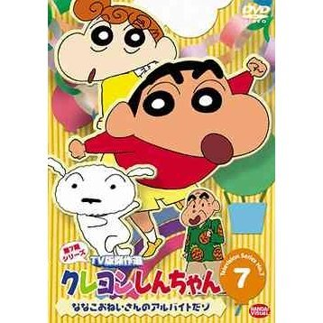 Crayon Shin Chan - The 7th Season 7