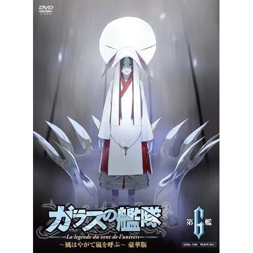 Glass No Kantai Vol.6 [Limited Edition]