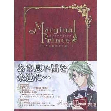 Marginal Prince - Gekkeiju No Oji Tachi Vol.1 [Limited Edition]