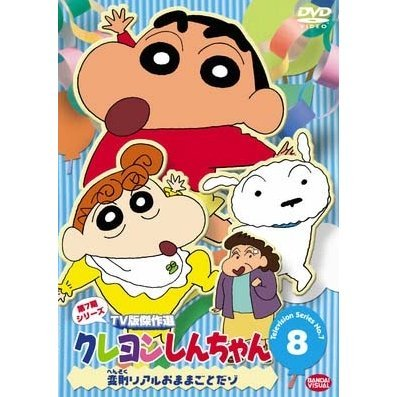 Crayon Shin Chan - The 7th Season 8
