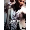 Dicky Cheung [CD+VCD]