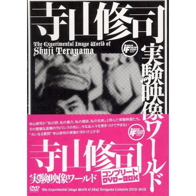 Shuji Terayama Jikken Eizo World Complete Box [Limited Edition]