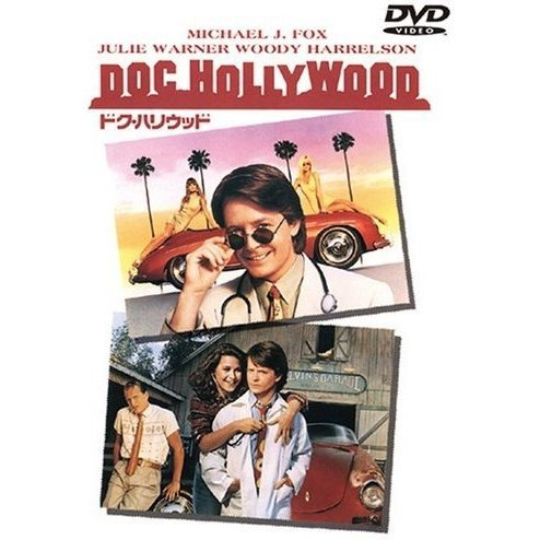 Doc Hollywood [Limited Pressing]